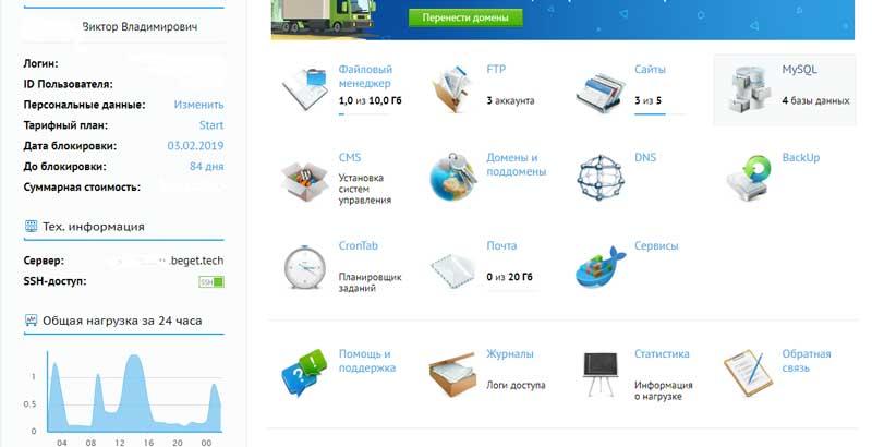 cp.beget.ru