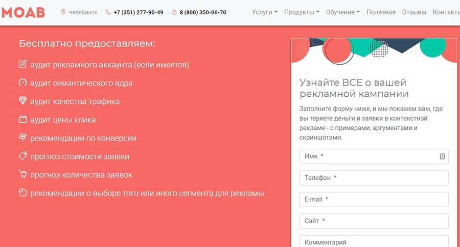 sozdanie-semanticheskogo-yadra-onlain55
