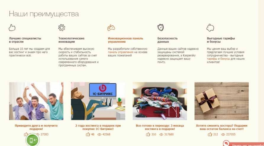 бесплатный домен для сайта ru навсегда