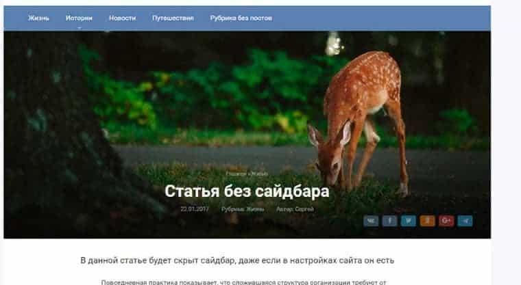 Шаблоны-вордпресс-на-русском.-Seo-тема-Root2