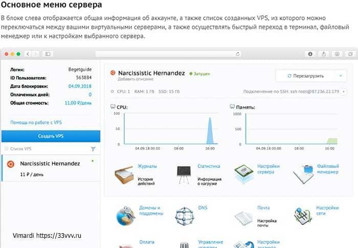 videlenniy-server-vps